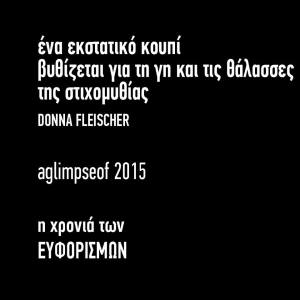 in Greek_10941511_563610110441910_5249006955574295111_n